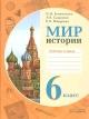 Мир истории 6 кл. Учебник для специальных (коррекционных) образовательных учреждений VIII вида